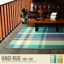 �饰�ޥå� HAGI rug 190cm��190cm