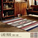 ラグマット Lao rug 100cm×140cm