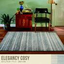 ラグマット Elegancy cosy カジュアルカーペット 200×200
