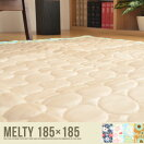 ラグマット MELTY 185×185cm さらさら涼感キルトラグ