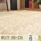 ラグマット MELTY 185×235cm さらさら涼感キルトラグ