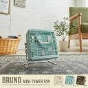 RoomClip商品情報 - BRUNO(ブルーノ) BDE027 ミニファン レトロ 卓上 小型 卓上扇風機 おしゃれ サーキュレーター