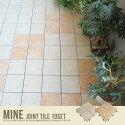 ジョイントパネル MINE 陶器製ジョイントタイル(10枚入り)