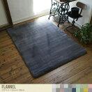 ラグマット Flannel 低反発・高反発ラグ 130cm×190cm