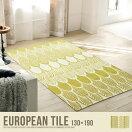 ラグマット European tile  rug  ラグマット 130cm×190cm