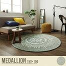 ラグマット Medallion rug ラグマット 150cm×150cm