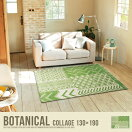 �饰�ޥå� Botanical collage �饰�ޥå� 130cm��190cm