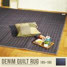 ラグマット Denim quilt rug ラグマット 185cm×185cm