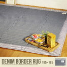 �饰�ޥå� Denim boarder rug �饰�ޥå� 185cm��185cm