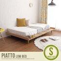 ローベッド 【シングル】 Piatto ローベッド ベッド ロータイプ シンプル オシャレ ナチュラル 木製 幅100cm 通気性
