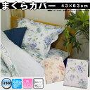 日本製★綿100% まくらカバー■43×63cm枕用サイズ