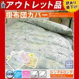 【少々難あり・B品 アウトレット】京都西川 日本製綿100%プリント掛布団カバー(花柄)■シングルロングサイズ(150×210cm)※出荷まで3~5日ほどかかります。