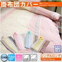 京都西川 日本製綿100%プリント掛布団カバー(ストライプ柄)■シングルロングサイズ(150×210cm)※出荷まで3~5日ほどかかります。