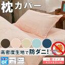 【期間限定ポイント10倍】高密度生地使用 防ダニ 枕カバー ピローケース(43×63cm)