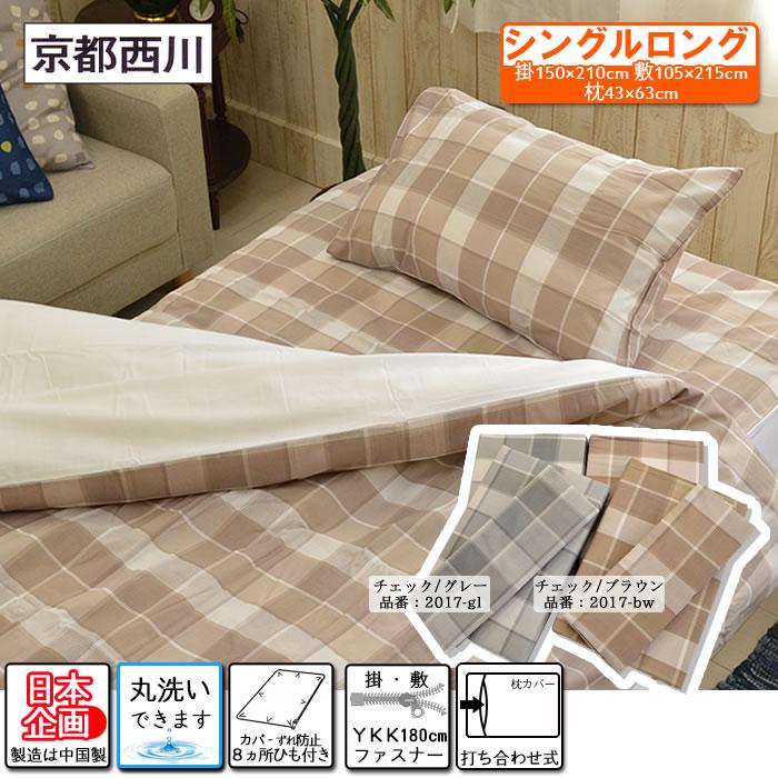 京都西川布団カバー3点セットシングルロングサイズ掛布団カバー(150×210cm)・敷布団カバー(105×215cm)・枕カバー(45×65cm)