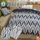 京都西川 掛布団カバー シンカーパイル オーガニックコットン使用 シングルロングサイズ nextyle