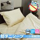 高密度生地防ダニフラットシーツ【日本製】綿100%150×260cmシングルロングサイズ出荷まで約2〜4日かかります