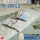 ミニシングル用 敷布団カバー 日本製 綿100% ■75×205cm 両面プリント 70×200cm 敷布団用 チェック柄 アーガイル柄