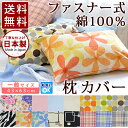 【送料無料 日本製 綿100% 枕カバー】ファスナー式 ピロ...