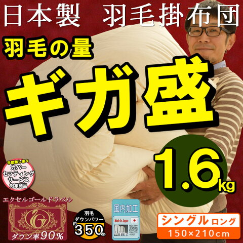 ギガ盛り!!1.6kg日本製エクセルゴールドラベルダウン90%1.6kg入り増量タイプ立体キルト羽毛布団■シングルロングサイズ(150×210cm)