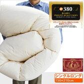 日本製エクセルゴールドラベルダウン93%ダウンパワー380dp立体キルト羽毛布団シングルロングサイズ