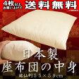 座布団 座布団中身 日本製 綿入り座蒲団 銘仙判 55×59cm【4枚以上お買い上げで送料無料】