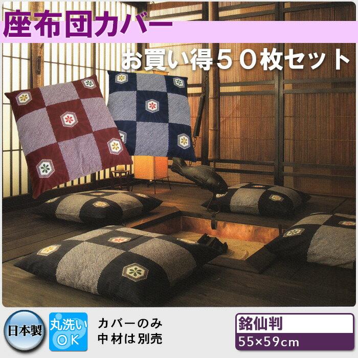 50枚セット★座布団カバーのみ日本製:柄/螢雪(ほたるゆき)■□銘仙判/55×59cm□■※出荷まで4~7日ほどかかります
