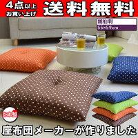 日本製座布団55×59銘仙判クッション水玉柄めん綿入り4枚以上購入で送料無料