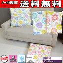 座布団カバー 日本製 洋風柄 メール便で出荷 送料無料 55×59cm【M便1 / 50】かわいい 花柄|送料無料|