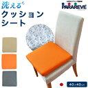 パラレーヴ™ 三次元スプリング構造体 パラレーヴ™を中材に使用したクッションシート洗える!体圧分散!抗菌防臭!ウォッシャブル!カーシート・車いす 車 オフィスに