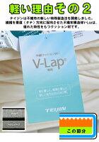【アウトレット】日本製テイジンV-Lap®とライトフォームを中芯に使用かさ高軽量敷布団■シングルロングサイズ(約厚み9×100×210cm)軽量シングル日本製