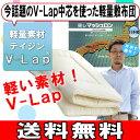 05P27May16 送料無料 日本製 テイジン V-Lap を中芯に使用で 軽量 化を実現!東レマッシュロン中綿テイジンV-Lap  敷布団 日本製■シングル サイズ(約100×205cm)軽量 敷