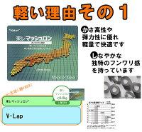 テイジンV-Lap軽量敷布団日本製■シングルサイズ(約100×205cm)