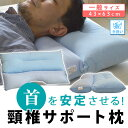 送料無料 New 頸椎サポート枕■一般サイズ(43×63cm...