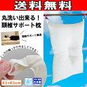 送料無料 日本 加工 テイジンTL2わた使用 けいついサポートタイプ 丸洗い 枕■43×63cm ウォッシャブル くぼみ方|送料無料|