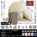 ベッド用 布団セット[羽毛掛布団] [京都西川 ベッドパッド] [選べる枕] [防ダニ掛カバー 防