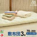 小さめの敷布団 専用カバー 敷きパッド 3点セット 日本製 70×200cm 敷き布団 ロングサイズ ごろ寝マット幅が狭い 3P
