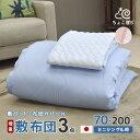 小さめの敷布団(増量タイプ) 専用カバー ガーゼ敷きパッド 3点セット ロングサイズ ごろ寝マット 幅が狭い 日本製 70×200cm