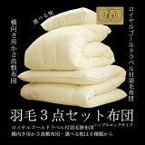 羽毛 布団セット ロイヤルゴールドラベル付 羽毛布団と横向き用かさ高軽量敷布団 枕 3点セット布団 シングル