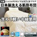 【今なら専用洗濯ネットサービス中】 日本製 ★洗える素材インビスタダクロン®クォロフ