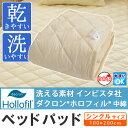 日本製 洗える素材インビスタダクロン®ホロフィル®ベッドパッド■シン