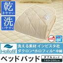 日本製 洗える素材インビスタダクロン®ホロフィル®ベッドパッドダブル