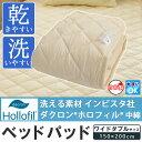 日本製 洗える素材インビスタダクロン®ホロフィル®ベッドパッドワイド