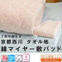 一年使える京都西川 タオル地 綿 マイヤー 敷パッド■シングルサイズ(100×205cm)敷きパッド オールシーズン タオル地