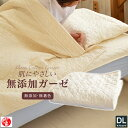 日本製 肌に優しい無添加・無着色ガーゼ脱脂綿入りピュアコットンガーゼ敷きパッドダブルサイズ(140×205cm)