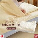 日本製 肌に優しい無添加・無着色ガーゼ脱脂綿入りピュアコットンガーゼ敷きパッドセミダブルサイズ(120×205cm)
