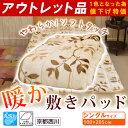 アウトレット 京都西川 暖か敷きパッドソフトタッチ ウォッシャブル 丸洗いOK 敷パッド■シングルサイズ(100×205cm)