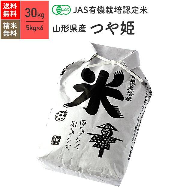 JAS有機米 玄米 無農薬 米 山形県置賜産 つや姫 30kg 送料無料 新米 28年産 特A 有機玄米 分つき米