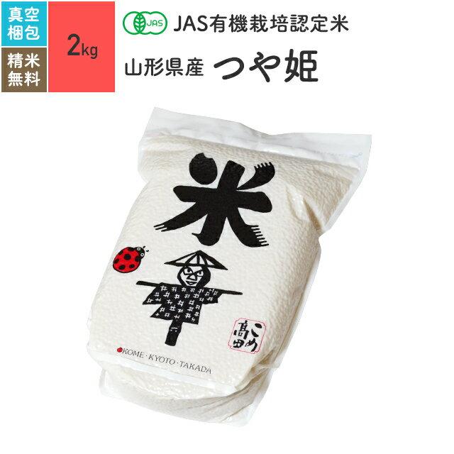無農薬 玄米 米 2kgつや姫 山形県産 JAS有機米 29年産