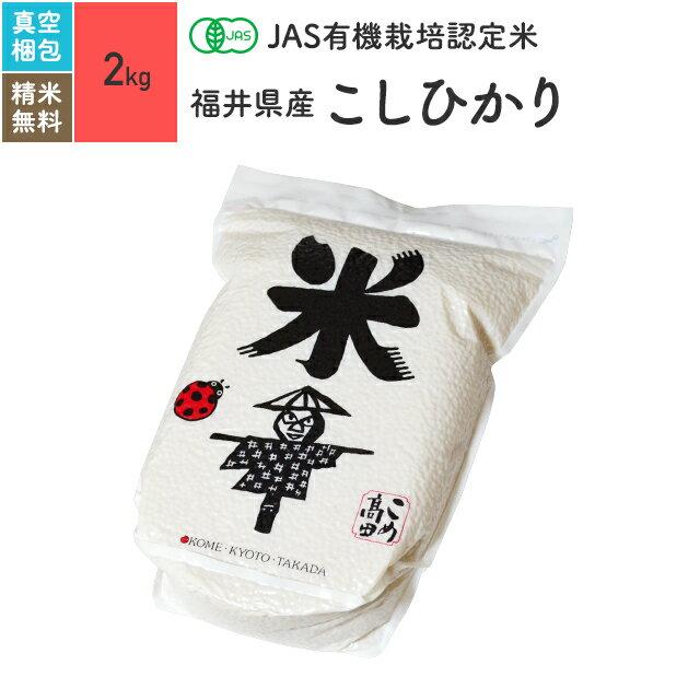 JAS有機米(オーガニック)新米 29年産 福井県産こしひかり [米 2kg]有機玄米/白米/分つき米/